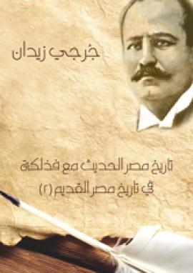 تاريخ مصر الحديث مع فذلكة في تاريخ مصر القديم 2
