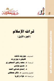 تراث الإسلام : الجزء الأول