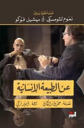مناظرة بين نعوم تشومسكي وميشيل فوكو عن الطبيعة الإنسانية