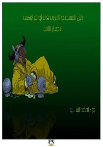 دليل المستخدم العربي في أوامر لينكس 2014