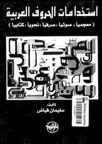 استخدامات الحروف العربية (معجميا، صوتيا، صرفيا، نحويا، كتابيا)