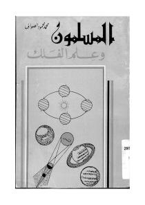 المسلمون وعلم الفلك
