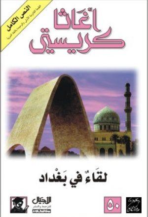 لقاء في بغداد