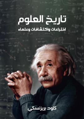 تاريخ العلوم : اختراعات واكتشافات وعلماء