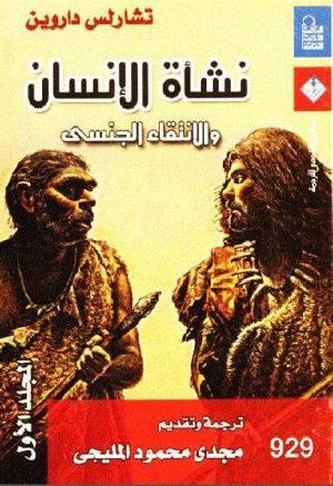 نشأة الإنسان و الانتقاء الجنسي (المجلد الأول)