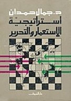استراتيجية الاستعمار والتحرير