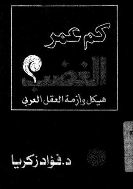 كم عمر الغضب ؟ هيكل وأزمة العقل العربي
