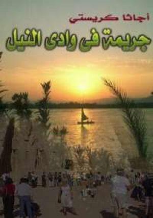جريمة في وادي النيل