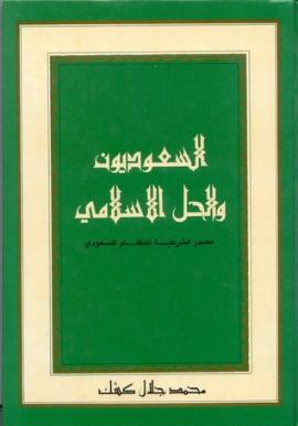 السعوديون والحل الإسلامي