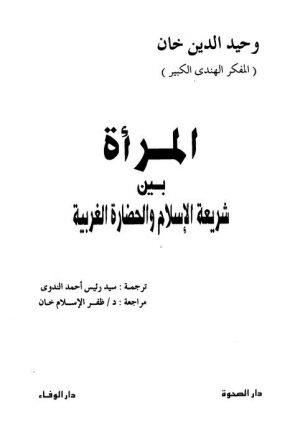 المرأة بين شريعة الإسلام والحضارة الغربية