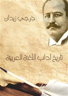 تاريخ آداب اللغة العربية