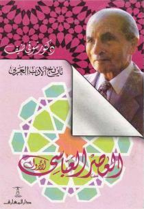 تاريخ الأدب العربي - العصر العباسي الأول