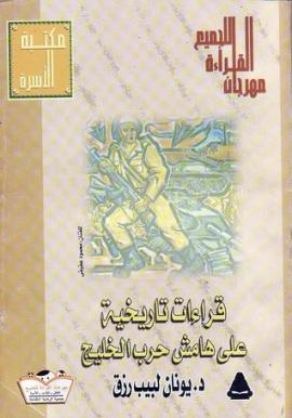 قراءات تاريخية على هامش حرب الخليج