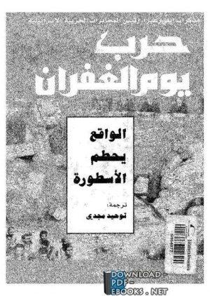 حرب يوم الغفران - مذكرات إيلي زعيرا رئيس المخابرات الإسرائيلية