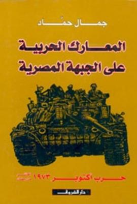 المعارك الحربية على الجبهة المصرية حرب أكتوبر 1973