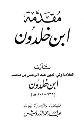 مقدمة ابن خلدون - تحقيق عبدالله الدرويش - المجلد الأول