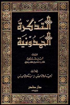 التذكرة الحمدونية - 10 مجلدات