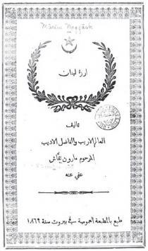 أرزة لبنان