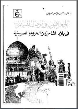 الجغرافيون والرحالة المسلمون في بلاد الشام زمن الحروب الصليبية