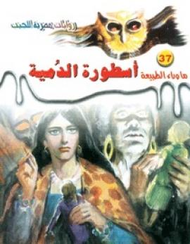 ما وراء الطبيعة العدد 37 - أسطورة الدمية