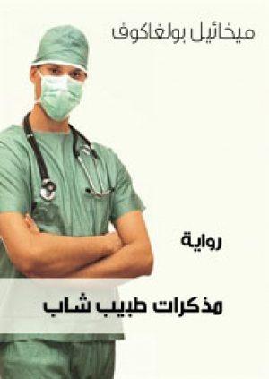 مذكرات طبيب شاب