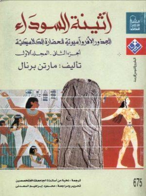 أثينا السوداء - الجزء الثاني - المجلد الأول - الجذور الأفروآسيوية للحضارة الكلاسيكية