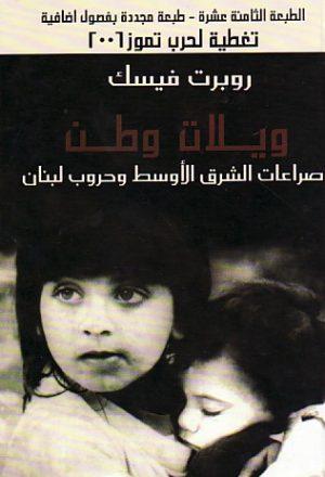 ويلات وطن - صراعات الشرق الأوسط و حرب لبنان
