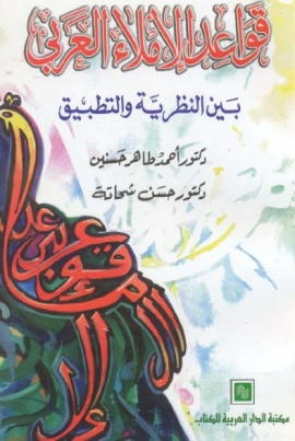قواعد الإملاء العربي بين النظرية والتطبيق