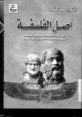 أصل الفلسفة .. حول نشأة الفلسفة في مصر القديمة وتهافت نظرية المعجزة اليونانية