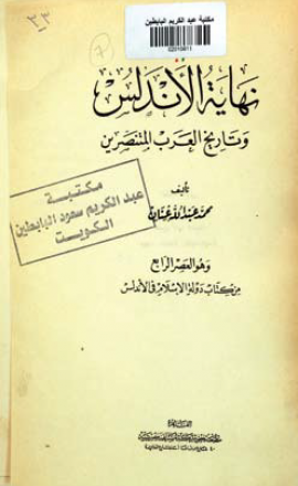 دولة الإسلام في الأندلس - العصر الرابع: نهاية الأندلس وتاريخ العرب المتنصرين