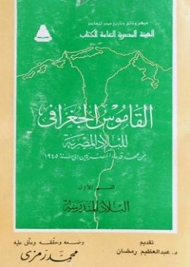 القاموس الجغرافي للبلاد المصرية : القسم الأول