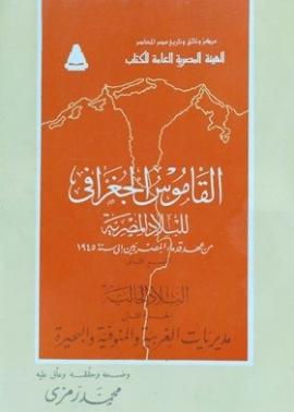 القاموس الجغرافي للبلاد المصرية : القسم الثاني الجزء الثاني