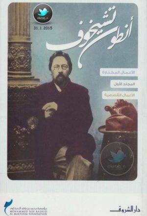 الأعمال المختارة - المجلد الأول الأعمال قصصية