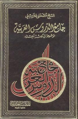 جامع الدروس العربية - الجزء الأول