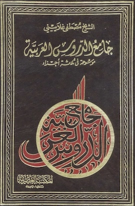 جامع الدروس العربية - الجزء الثاني