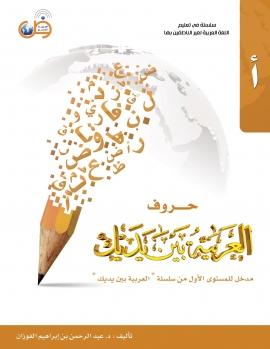 حروف العربية بين يديك