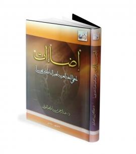 إضاءات لمعلمي اللغة العربية لغير الناطقين بها