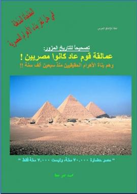 تصحيحاً للتاريخ المزور: عمالقة قوم عاد كانوا مصريين! وهم بناة الأهرام الحقيقيين  منذ سبعين ألف سنة.