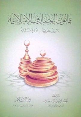 قانون المصارف الإسلامية ضرورة شرعية .. ورؤية مستقبلية