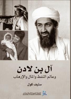 آل بن لادن وعالم النفط والمال والإرهاب
