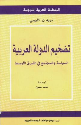 تضخيم الدولة العربية: السياسة والمجتمع في الشرق الأوسط