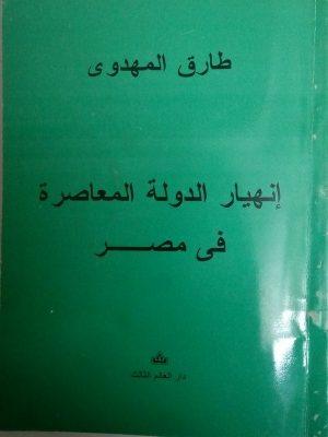 انهيار الدولة المعاصرة في مصر