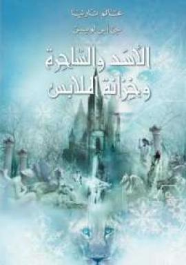 الأسد والساحرة وخزانة الملابس