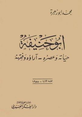 أبو حنيفة .. حياته وعصره