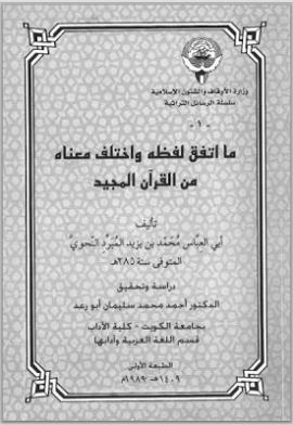 ما اتفق لفظه واختلف معناه من القرآن المجيد
