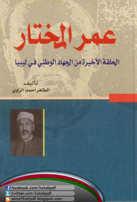عمر المختار - الحلقة الأخيرة من الجهاد الوطني في ليبيا