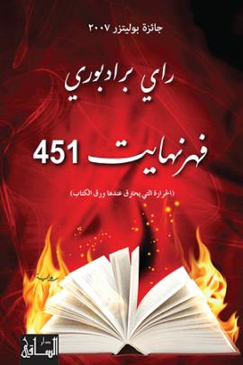 تحميل رواية 451 فهرنهايت