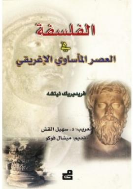 الفلسفة في العصر المأساوى الإغريقي
