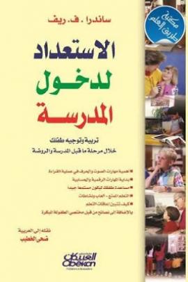 الاستعداد لدخول المدرسة - تربية وتوجيه طفلك خلال مرحلة ما قبل المدرسة والروضة