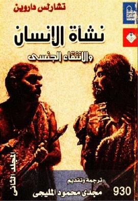 نشأة الإنسان والانتقاء الجنسي (المجلد الثاني)